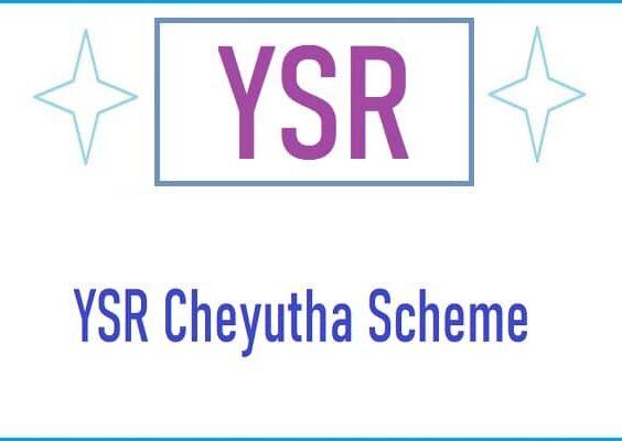 YSR Cheyutha Scheme